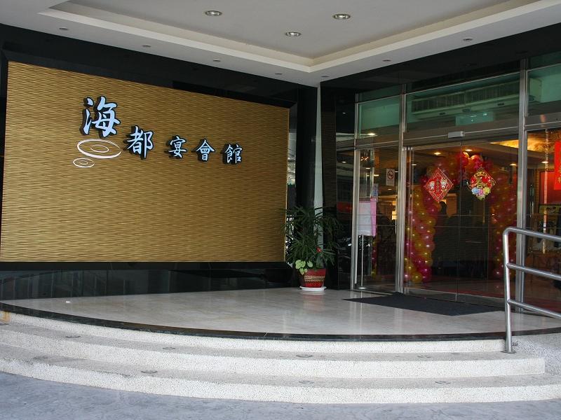 百大餐廳新竹竹北海都宴會館